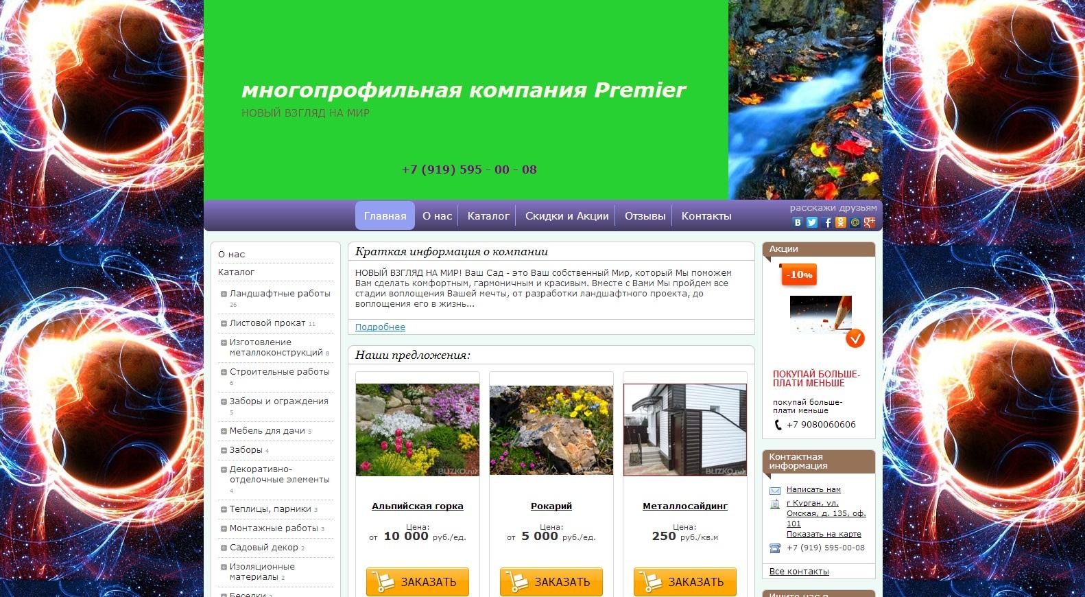 Сайты компаний многопрофильные продвижение сайта за проценты от продаж