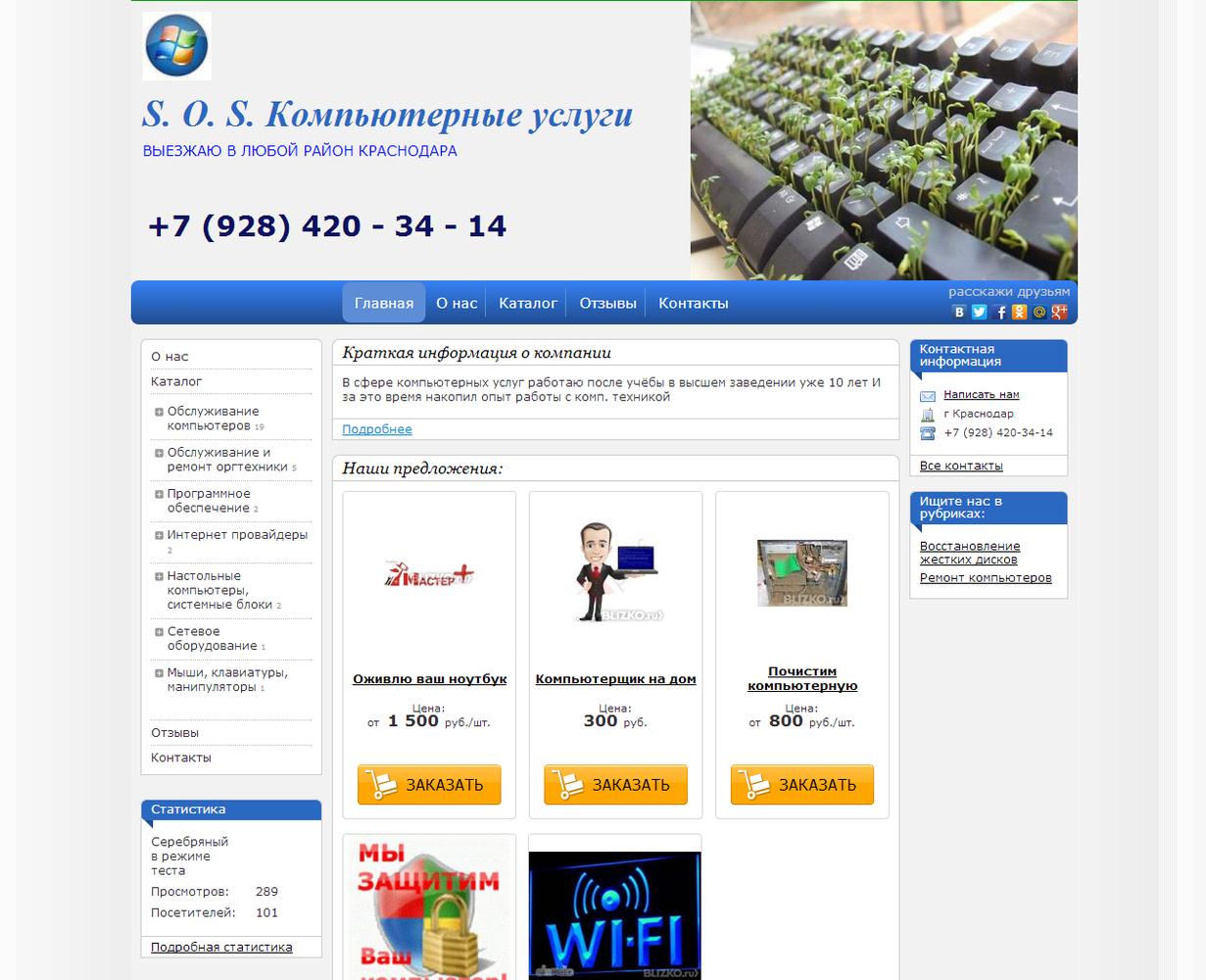 Сайты компании краснодара как на билайн сделать интернет магазин