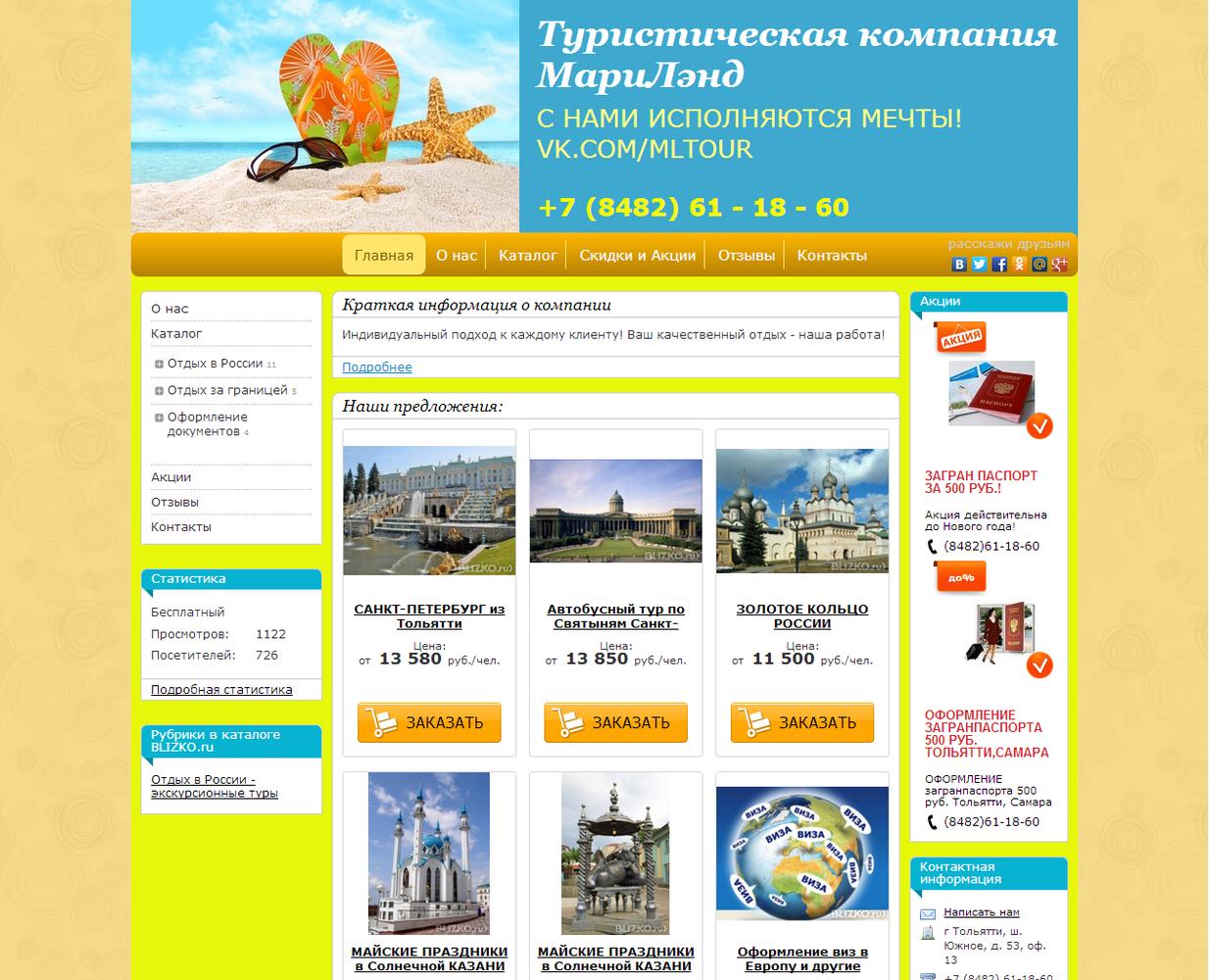 Сайты туристских компаний этапы создания сайтов ютуб