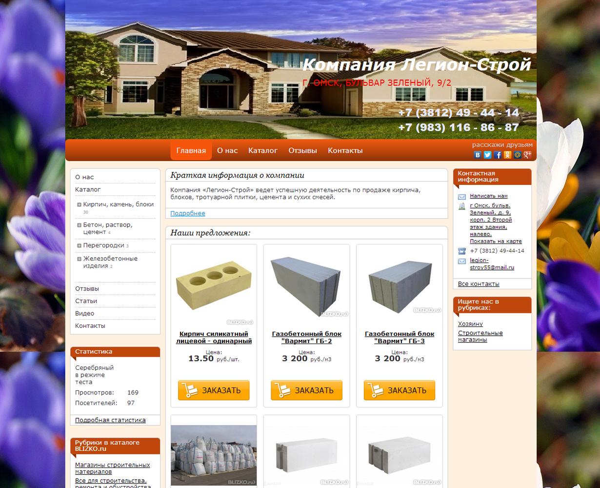 Компания легион сайты сайт костанайская теплоэнергетическая компания