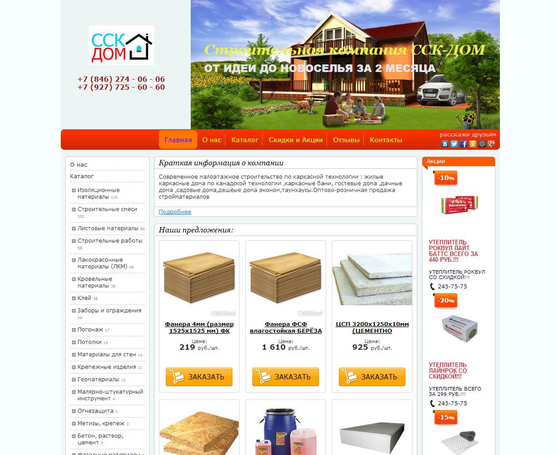 Отделочная компания сайт создание сайта ms front page